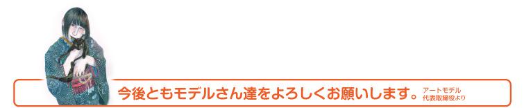 モデル画像_2014-01-16-04